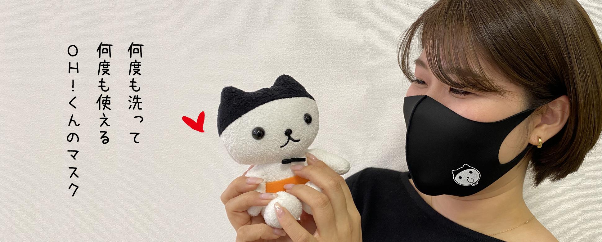 OH!くんマスク